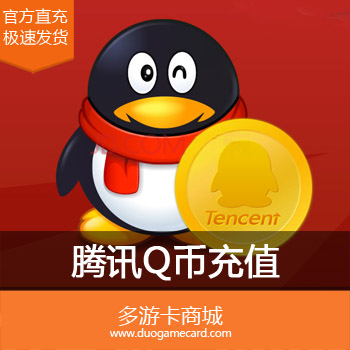 (免认证)(直充)腾讯QQ币10元10个Q币