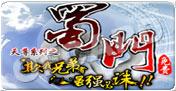 (直充)蜀门Online100元