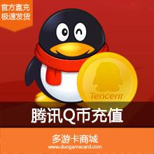 (直充)腾讯QQ币3000元3000个Q币