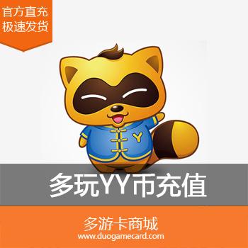 充值YY直播 多玩1000元Y币 账号填【YY通行证或YY号】
