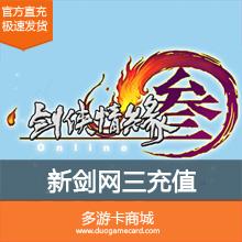 (直充)金山游戏 新剑侠情缘网络版叁(新剑网3)500元