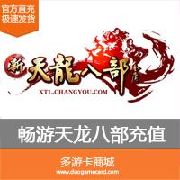 (直充)搜狐畅游 新天龙八部 500元