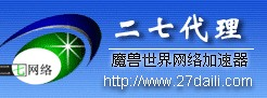 (直充)网络游戏加速器 27代理季卡 70元