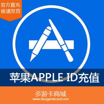 直充iTunes App Store中国区 苹果账号 Apple ID 650元