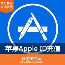(直充)iTunes App Store中国区 苹果账号 Apple ID 官方账户充值 500元