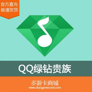 QQ音乐绿钻豪华版会员年费12个月