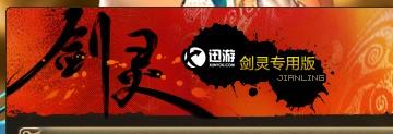 (直充)剑灵专用加速服务(迅游高级VIP) 只加速剑灵 充值6个月