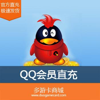 (免认证)QQ会员 一年QQ会员 12个月年费15点成长 可查时间