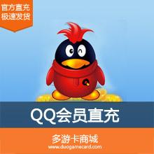 (免认证)QQ会员按月充