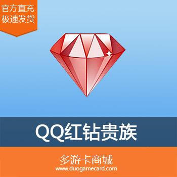 一年QQ红钻 QQ红钻年费 包年QQ秀红钻贵族 可查时间