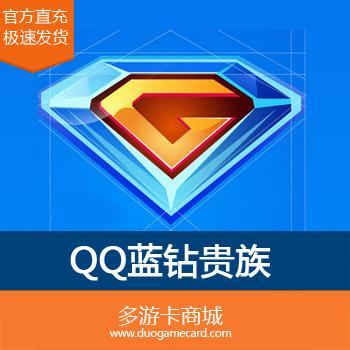 一年QQ蓝钻 QQ蓝钻年费 12个月一年 可查时间