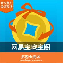 网易支付 网易游戏CBG藏宝阁充值代购服务 100元链接
