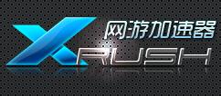 Xrush网游加速器 高级VIP年卡(365天)