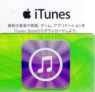日本苹果app store充值卡1000日元 itunes gift card礼品卡