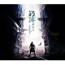 (免认证)河洛群侠传 WeGame平台 简体中文数字版 激活码 CDkey 序列号