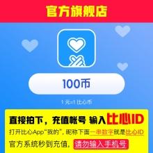 海外充值比心陪练 1000元1000个比心币 输入【比心ID】,请勿输入手机号